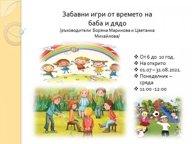 Разучаване на български народни хора, театрални постановки, както и забавни