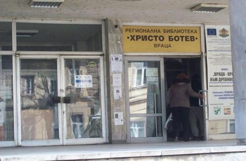 Регионалната библиотека във Враца с нов режим на работа от 1 юни