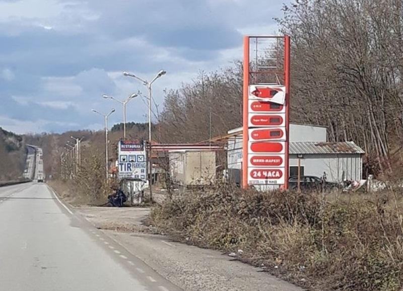 Частен съдебен изпълнител обяви на търг неработещата бензиностанция между Враца