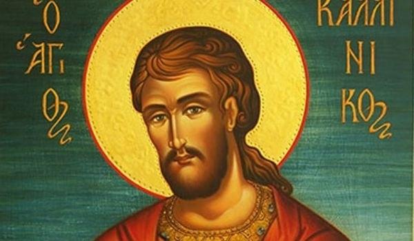 На 29 юли християнският свят почита Свети мъченик Калиник, който