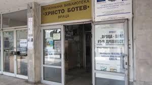 """Дни на """"Децата и медийната грамотност"""" организира Регионална библиотека """"Христо"""