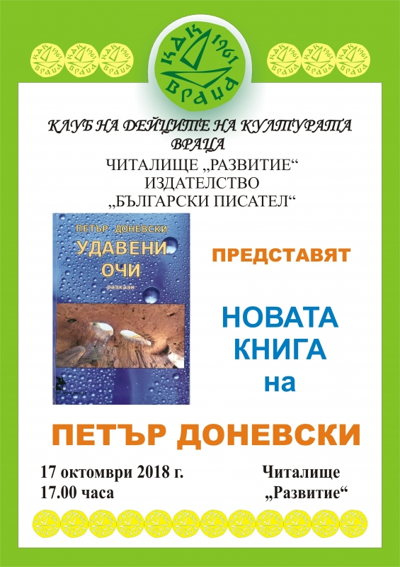 """Врачанският Клуб на дейците на културата, читалище """"Развитие"""" и издателство"""