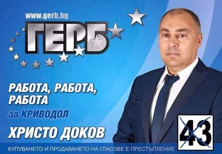 Новоизлюпеният кмет на Криводол Христо Доков, популярен в крими средите