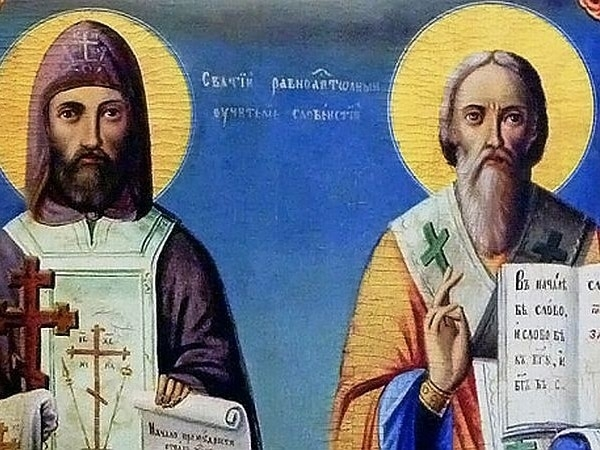 Почитаме паметта на Светите равноапостоли Кирил и Методий, вижте кои са именниците
