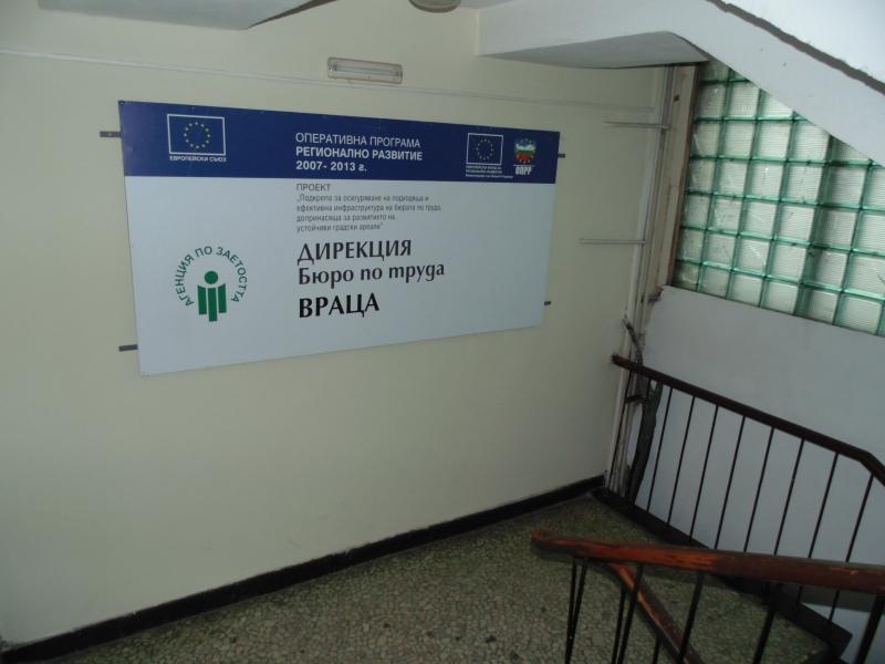 Бюрото по труда подкрепя работодателите в общините Враца и Криводол