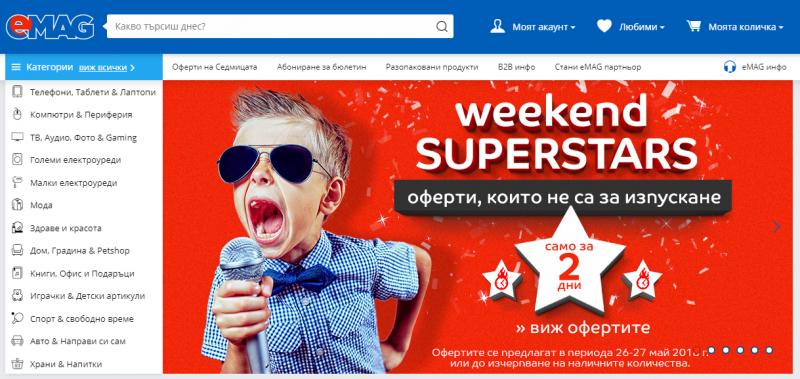 Постове в социалната мрежа втрещиха България днес. Потребители споделят скрийншотове,
