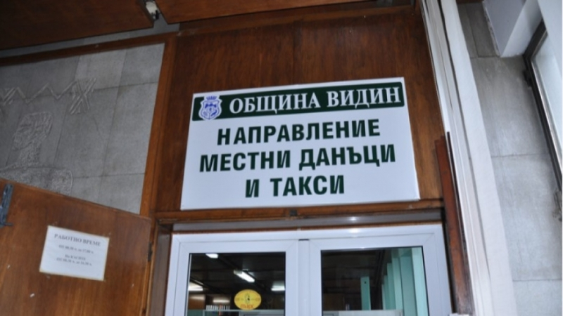 Търсят шеф за дирекция Местни данъци и такси във Видин