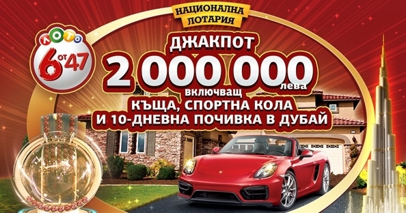 Видинчанин спечели 2 млн. лева от Националната лотария