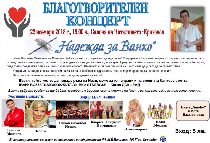 В навечерието на идващите светли християнски празници обществеността на Криводол