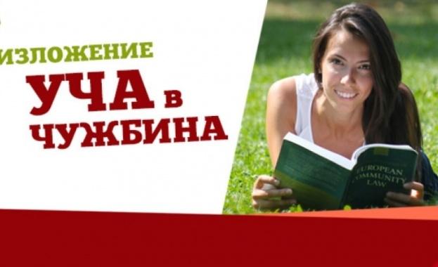 """Традиционното изложение за образование """"Уча в чужбина"""" се провежда онлайн,"""