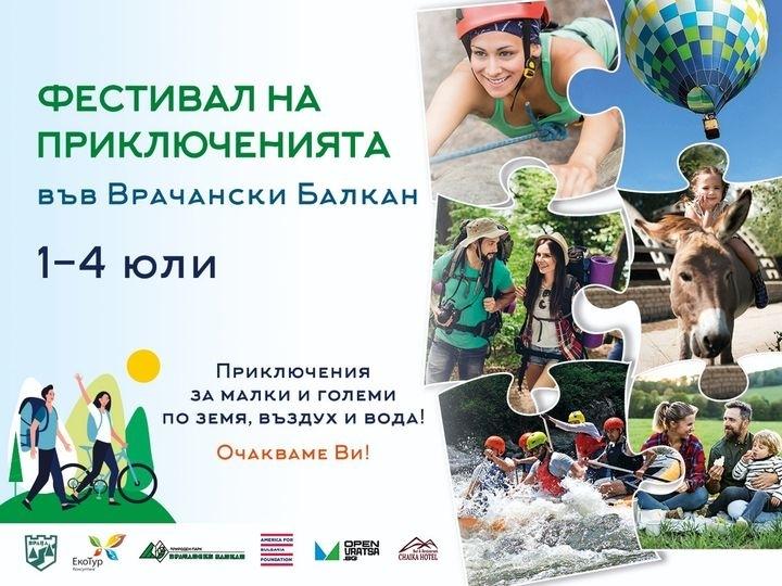 От 1 юли започва Фестивал на приключенията във Врачанския Балкан,