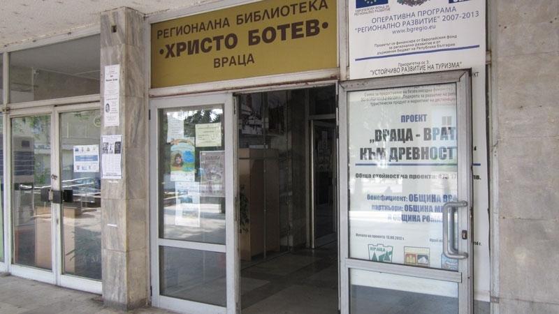 """Всеки от посетителите на Регионална библиотека """"Христо Ботев"""" – Враца"""