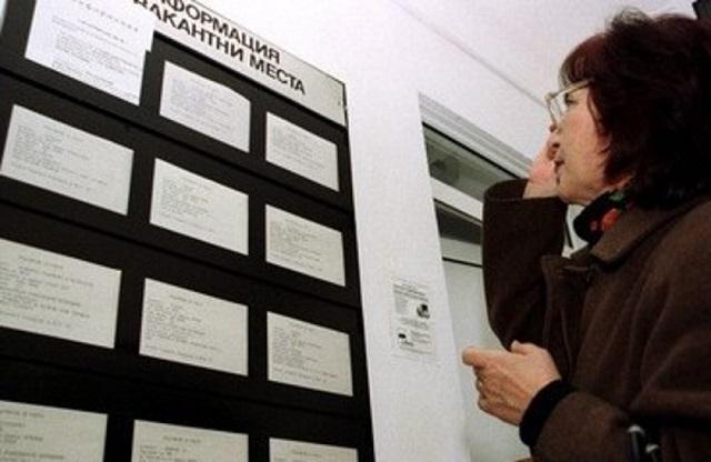 """Регионалните дирекции """"Бюро по труда"""" в Северозапада обявиха свободните работни"""