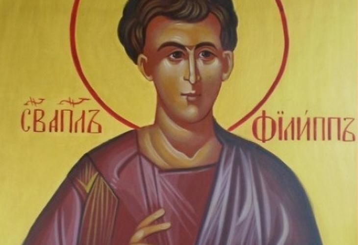 Прекрасни имена черпят за имен ден! Почитаме един от дванадесетте апостола