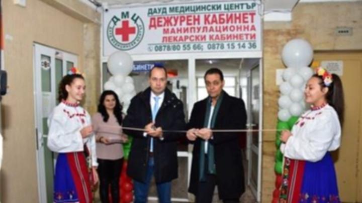 """НовДежурен лекарски кабинетвДиагностично-консултативен център(""""ДКЦ-1"""") бе открит днес. Медицинският център ще"""