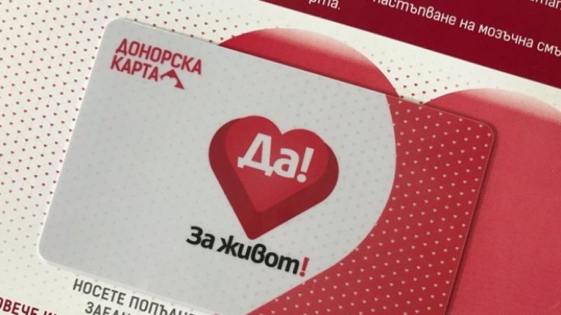 800 донорски карти са раздадени във Враца