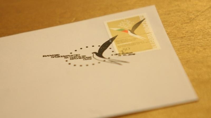 Пуснаха пощенска марка за Българското председателство