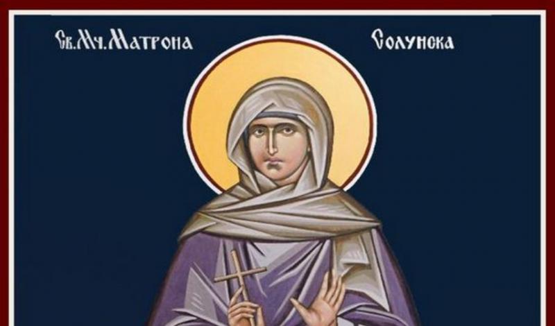 На 27 март православната църква тачи паметта на света мъченица