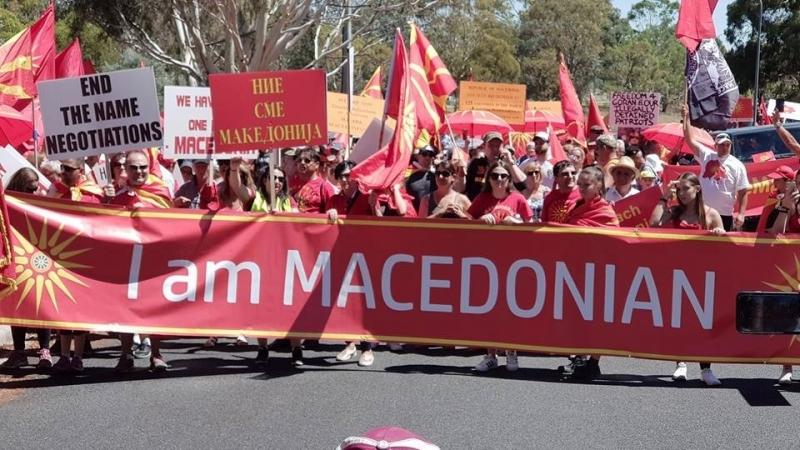 Около пет хиляди македонци, пребиваващи в Австралия, се събраха на