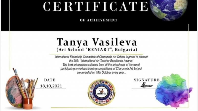 Учител от Монтана е най-добрият арт педагог в света. Таня