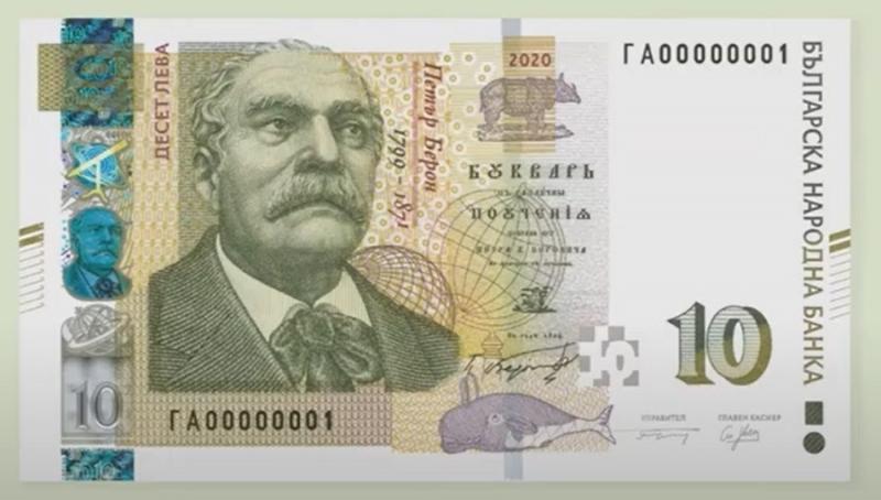 Българската народна банка пуска в обращение четвъртата банкнота от новата