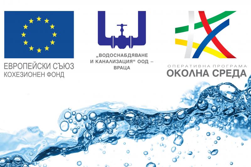 """""""Водоснабдяване и канализация"""" ООД – Враца, в качеството си на"""