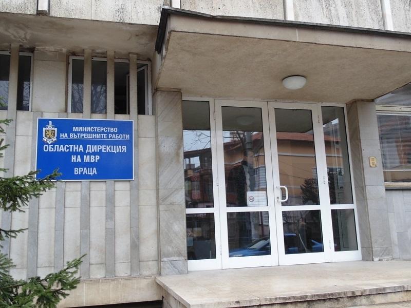 Областните дирекции на МВР Враца и Монтана обявиха конкурси за