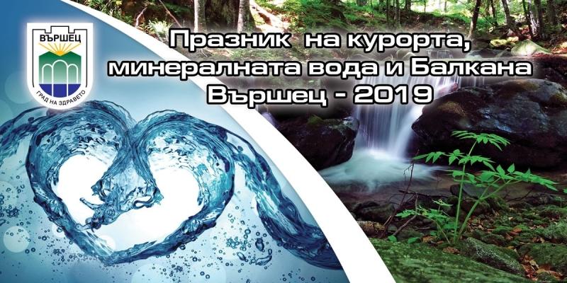"""Програмата за """"Празника на курорта, минералната вода и Балкана -"""