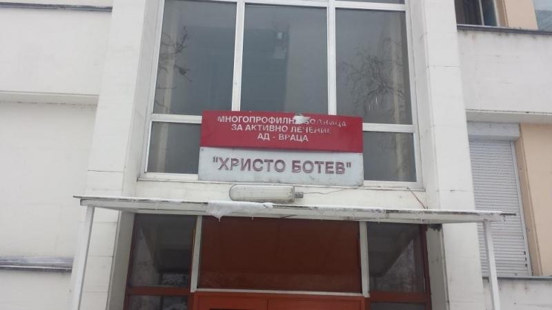 """Oт MБАЛ """"Христо Ботев"""" във Враца съобщиха подробности за състоянието"""