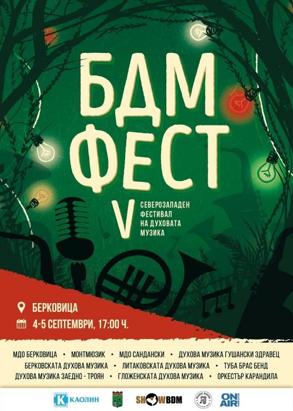 """Дългоочакваният фестивал на духовите оркестри """"БДМ фест"""" ще се проведе"""
