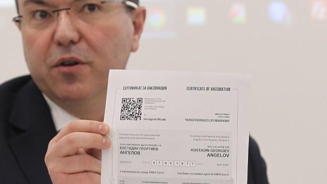 Министерството на здравеопазването посочи кой може да получи сертификат за