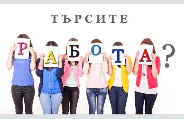 Регионалната дирекция по горите в Берковица обяви свободно работно място
