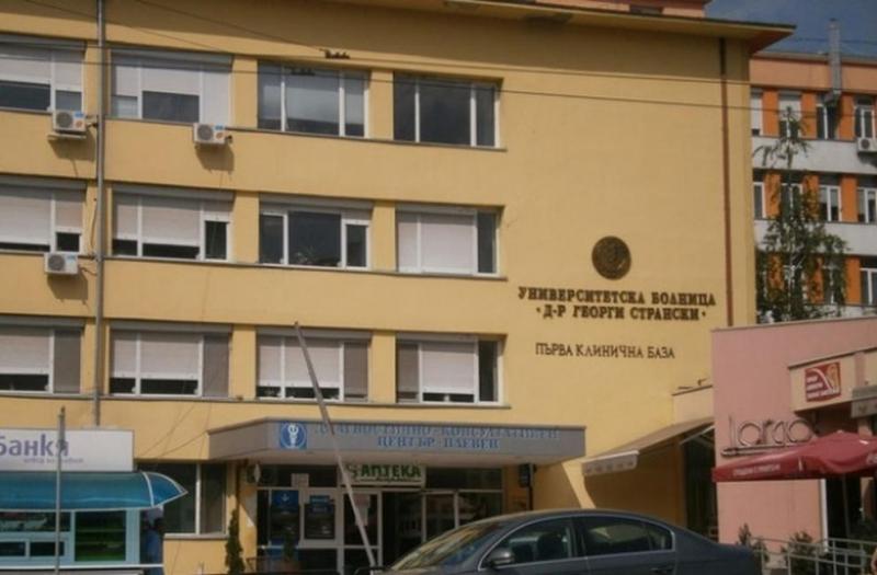 """Университетската болница """"Д-р Георги Странски"""" в Плевен днес изписа жена,"""