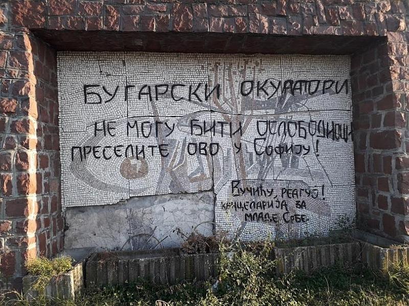 Българска костница в местността Ледена стена в Ниш бе осквернена.