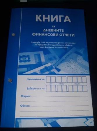 Снимка: Отпадат книгите за дневни финансови отчети на фискалните устройства
