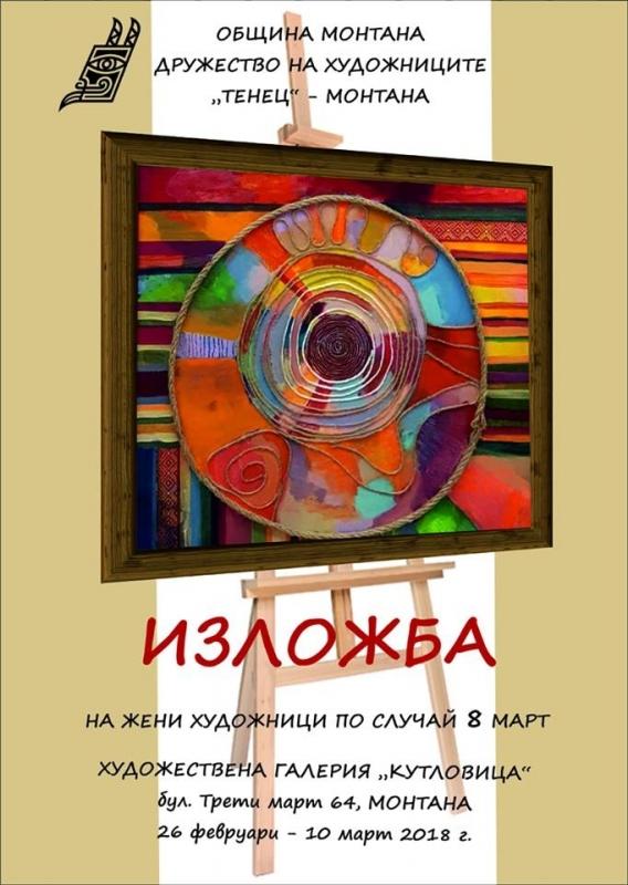 """На 26 февруари в експозиционна зала """"Кутловица"""" ще бъде открита"""