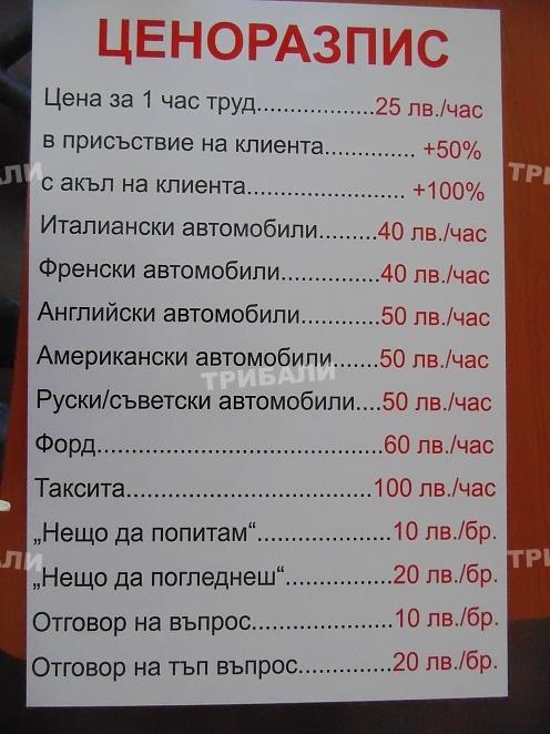 Автосервиз във Враца сложи щур ценоразпис